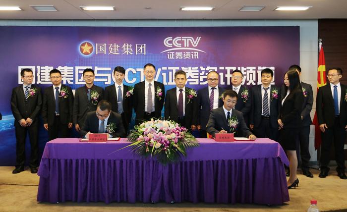 国建集团与CCTV证券资讯频道举行签约仪式
