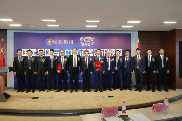 国建集团与CCTV证券资讯频道合影留念